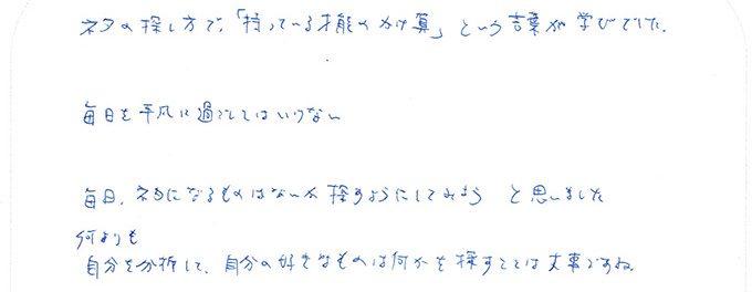 160508takanohashi2